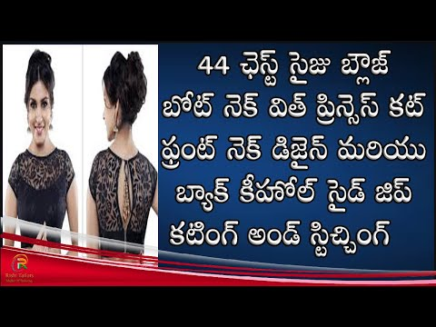 Boat neck with prince cut blouse in paipeing cutting and stitching in Telugu