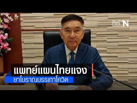 แพทย์แผนไทยแจงมียาโบราณตัวไหนช่วยบรรเทาโควิดได้   เนชั่นระวังภัย   NationTV22