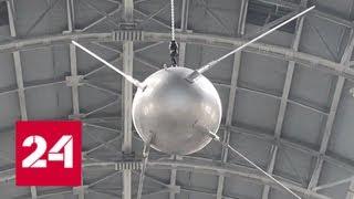На ВДНХ установили макет первого искусственного спутника Земли - Россия 24