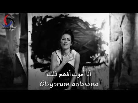 دريا أولوغ - النبض 180 مترجمة للعربية Derya Uluğ - Nabız 180