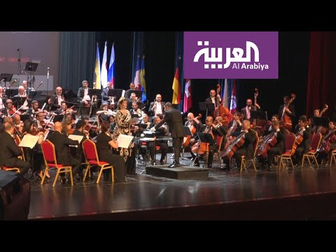 صباح العربية | الموسيقى السمفونية تطرب الجزائر  - 13:56-2019 / 10 / 17