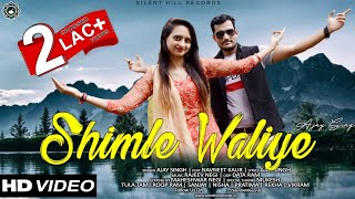 Latest Himachali Pahari Song || Shimle Waliye || Official Video || Ajay Singh || Silent Hill Records