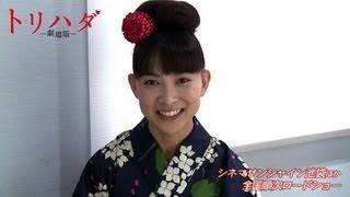 絶大な人気を誇るドラマシリーズ「トリハダ」が谷村美月主演で映画化! ...