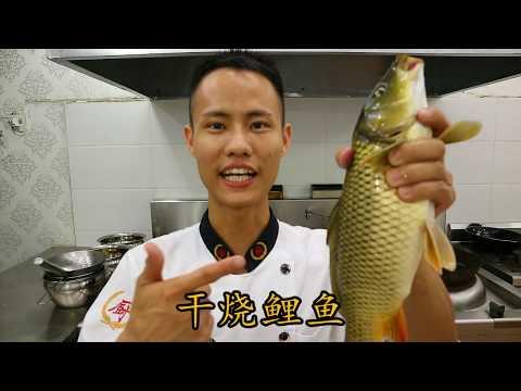 """厨师长教你:""""干烧鲤鱼"""" 的正宗做法,味道很赞,收藏起来"""