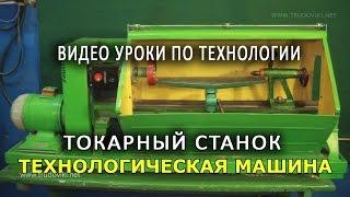 Фрагмент ВИДЕО УРОКА - Токарный станок по дереву.