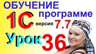 Обучение 1С 7.7 Сдача наличных в банк Урок 36