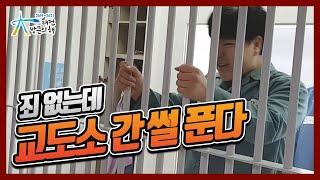 죄 없는데 교도소 간 썰 푼다 (feat.법무부) - 2019-2021 대전 방문의 해 / 대전관광콘텐츠