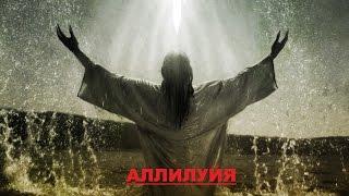 Лучшая песня про Бога! Хит 2016 года! Хочется слушать и слушать!!! Аллилуйя на русском!!!