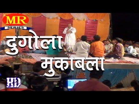 बीर बलवनवा के करीला बखनवा ❤❤ Bhojpuri Dugola Mukabala 2017 New Chaita Songs ❤❤ Radha Kishun [HD]