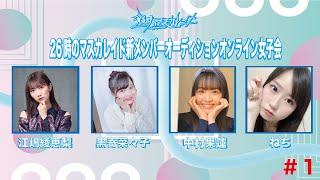 26時のマスカレイド新メンバーオーディションオンライン女子会 #1