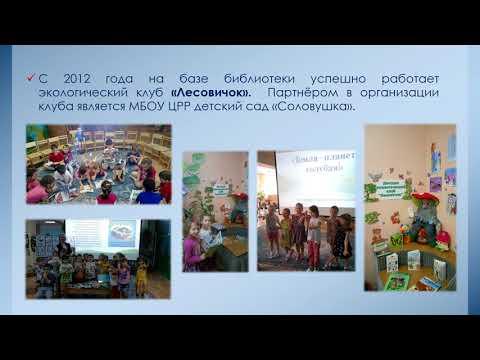 Белоярская детская библиотека 2018