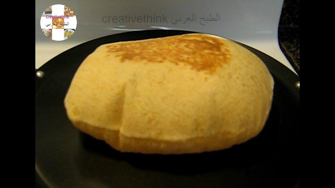 خبز عربي او خبز الصاج خبز مغربي البطبوط بدون إستخدام الفرن Pita Bread Youtube