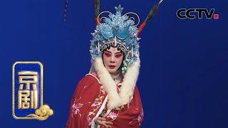 京剧《汉明妃》 2/2 来自《CCTV空中剧院》 20200408 | CCTV戏曲