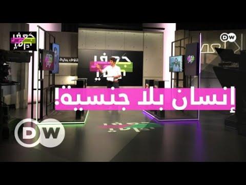 عديمو الجنسية في المنطقة العربية...سكان بلا حقوق| جعفر توك  - نشر قبل 40 دقيقة