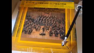 ユージン・オーマンディ指揮 フィラデルフィア管弦楽団 1959年.