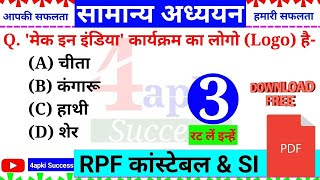 General Studies | सामान्य अध्ययन | Important Question for RPF Constable & SI | 4apki Success