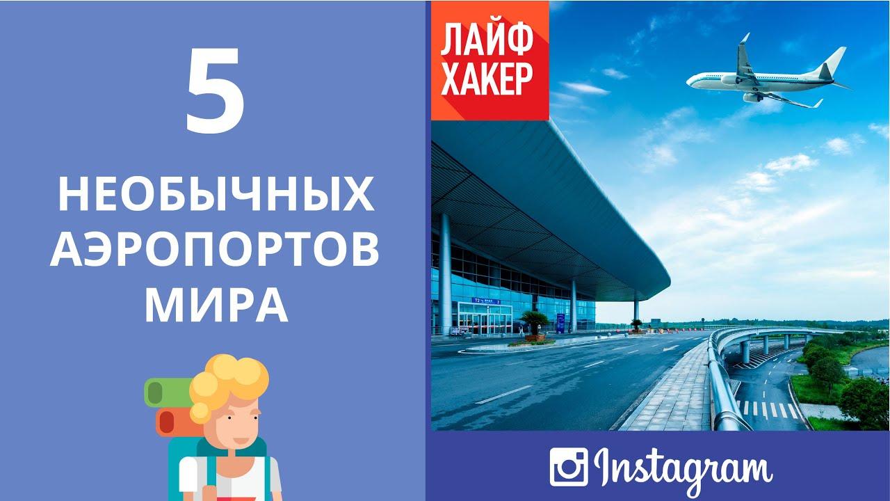 5 необычных аэропортов мира | Лайфхакер