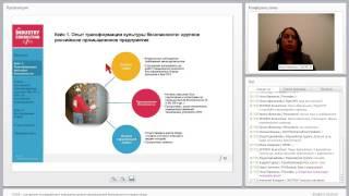 Вебинар: S*AVE – инструмент исследования и повышения уровня промышленной безопасности и охраны труда