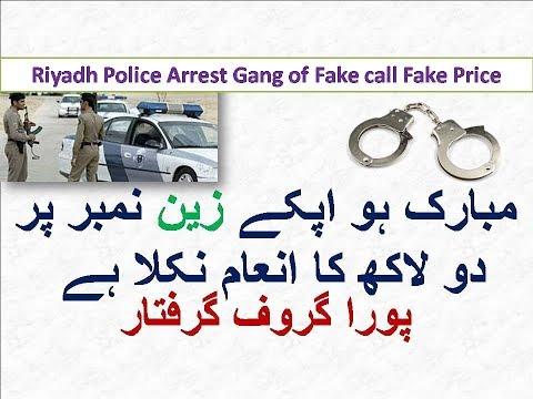 Riyadh Police Arrest Gang of Fake Price 2 Lakh on Phone Call