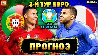 Португалия - Франция   Прогноз на матчи Евро 2020   Группа F