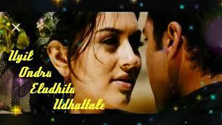 Thee illai song | Lyrics | Engeyum kaadhal | jeyamravi & hansiga | WhatsApp status