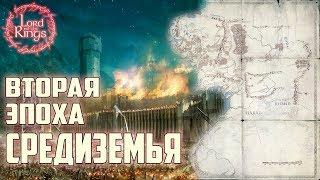 """События и Персонажи Второй Эпохи Сериала """"Властелин Колец"""""""