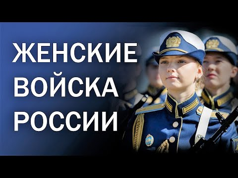ЖЕНСКИЕ ВОЙСКА РОССИИ. Парад Победы 2020 WOMEN'S TROOPS OF RUSSIA. Victory Parade in Moscow