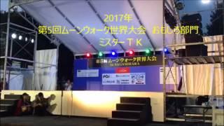 防犯エンターテイメント集団GIFT代表 踊るマジシャンミスターTK(...