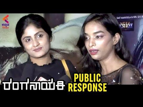Ranga Nayaki Premier Show Response | Aditi Prabhudeva | Trivikram | Srini | Kannada Filmnagar