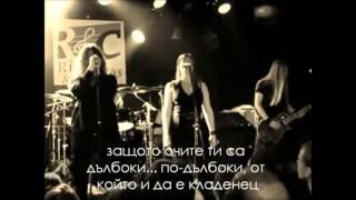 Draconian - Not Breathing - превод/translation