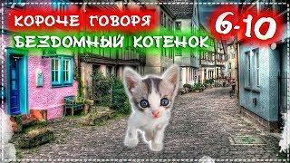 ЛЕГЕНДАРНЫЙ СЕРИАЛ О БЕЗДОМНОМ КОТЕНКЕ [От первого лица] Серия 6-10