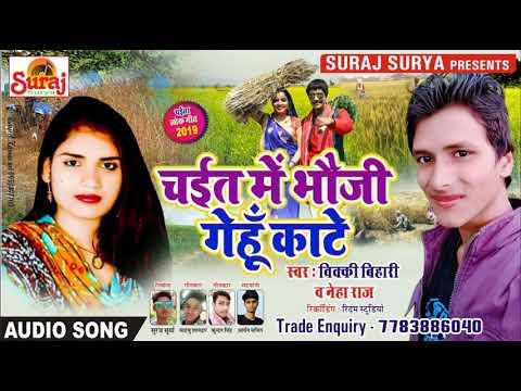 चईत में भौजी आँख मारे विक्की बिहारी का 2019 Chaita Me Bhauji Aankh Mare Vicky Bihari And Neha Raj।।