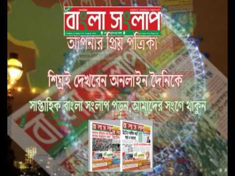 Bangla Sanglap tv advert (new)