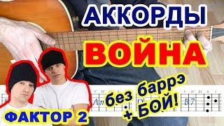 Война Аккорды ♪ Фактор 2 ♫ На гитаре 🎸 Разбор песни Бой Текст