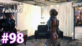 98>フォールアウト4:Fallout4【XboxOne】 アンダーウェアを変更するM...