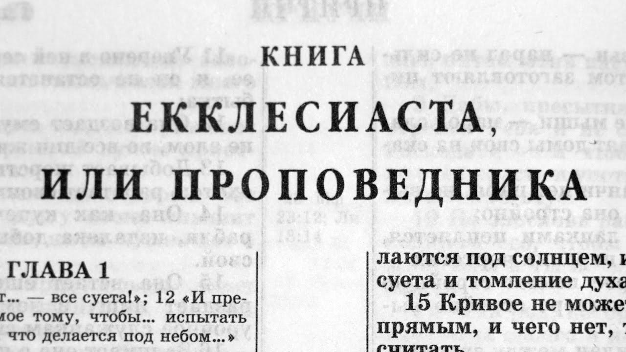 Книга экклезиаста скачать бесплатно