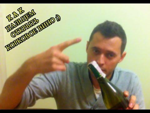 Как пальцем открыть вино без штопора