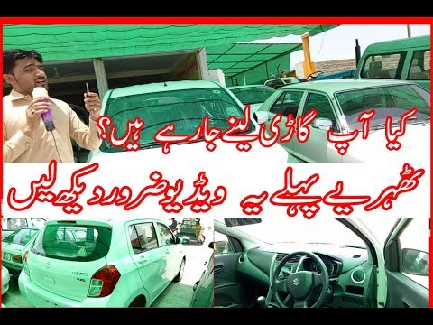 new cars information in pakistan 2017