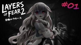 【Layers of Fear 2】#01 久しぶりのホラーゲーム