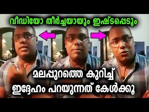 മലപ്പുറം ജില്ലയെ കുറിച്ച് യുവാവ് പറയുന്നത് കാണു | Malayalam Film News | Stars and news