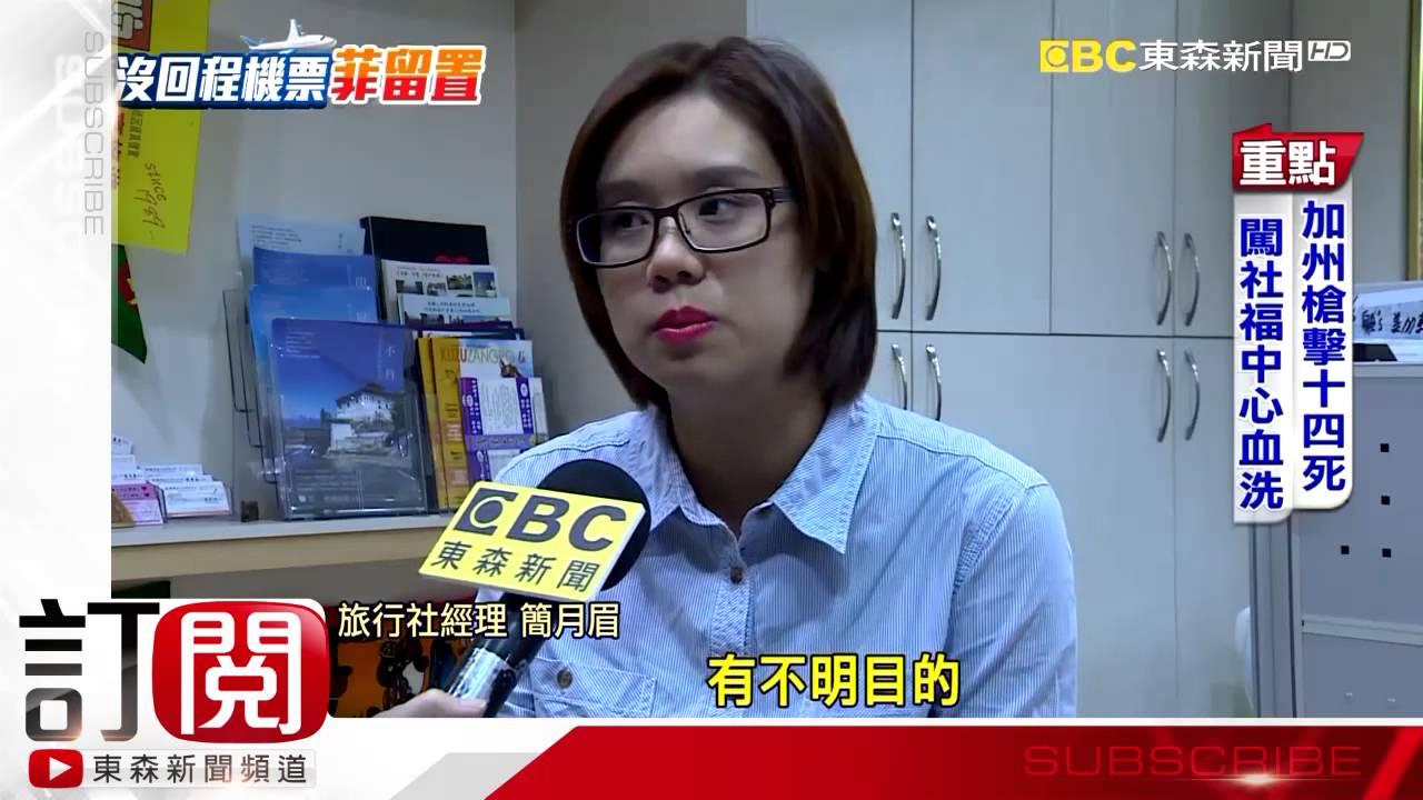 沒買回程機票 臺女遭菲國海關遣返 - YouTube