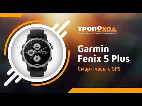 Garmin Fenix 5 Plus. Обзор смарт-часов!