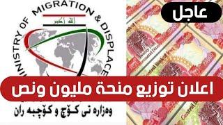 اعلان توزيع منحة مليون ونص وزارة الهجرة والمهجرين