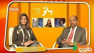 Banu - 05/05/2014 / بانو