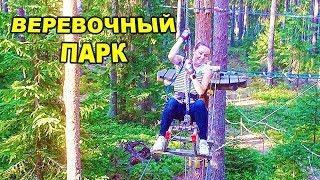 ВЛОГ Плацкарт Москва Питер / Веревочный парк 29 июля 2018