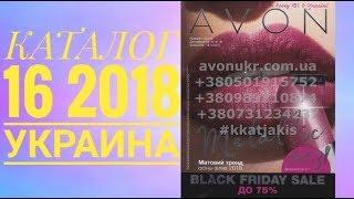 ЭЙВОН КАТАЛОГ 16 2018|ЖИВОЙ НОВОГОДНИЙ КАТАЛОГ СМОТРЕТЬ СУПЕР НОВИНКИ|CATALOG 16 УКРАИНА|AVON СКИДКИ