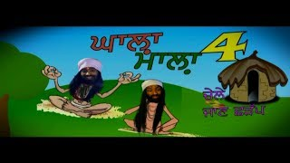Ghala Mala - 4 | New Punjabi Comedy Movie | 2014