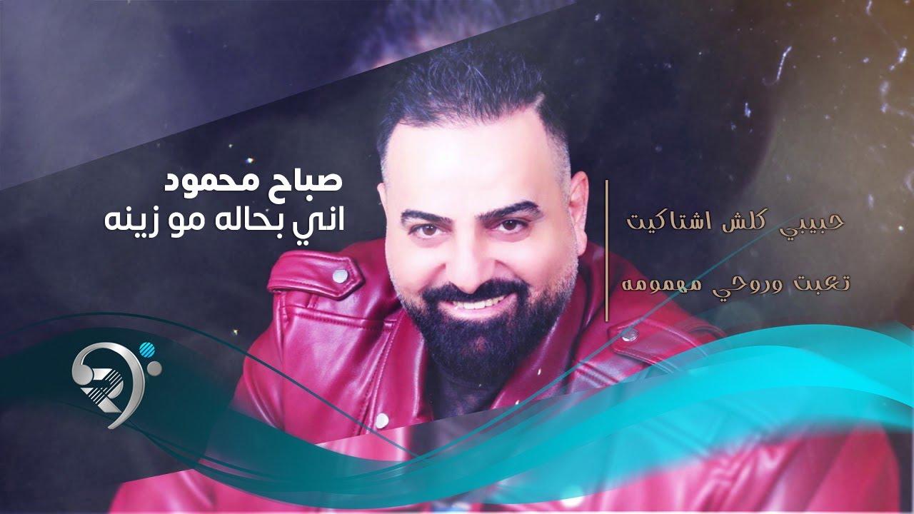 Sabah Mahmud - Mo Zena (Official Video) | صباح محمود - اني بحاله مو زينة - اوديو