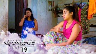 Palingu Piyapath | Episode 19 - (2020-01-04) | ITN Thumbnail