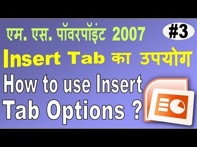 एम. एस. पॉवरपॉइंट में Insert Tab ऑप्शन्स का उपयोग कैसे करते हैं - Use Insert Tab Options (#3)